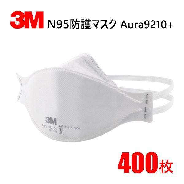 3M スリーエム 使い捨て式 防塵マスク Aura 9210+ N95 (400枚)