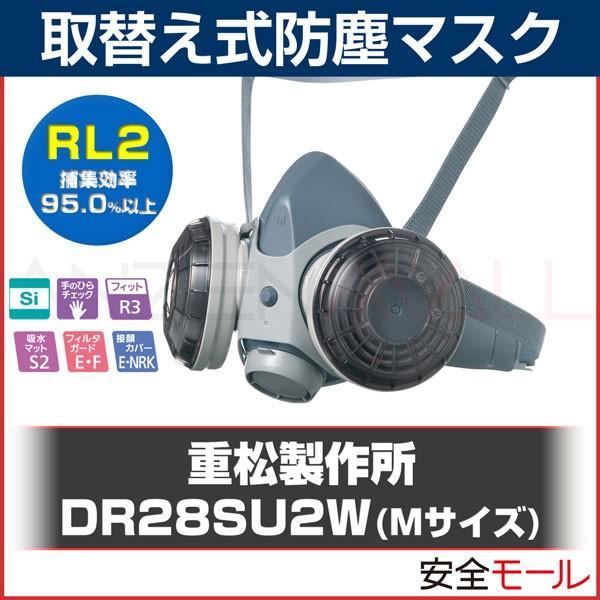 シゲマツ 重松製作所 取替え式防塵マスク DR28SU2W Mサイズ RL2(区分2) 防塵マスク 防じんマスク