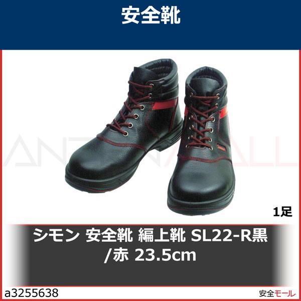 シモン 安全靴 編上靴 SL22-R黒/赤 23.5cm SL22R23.5 1足