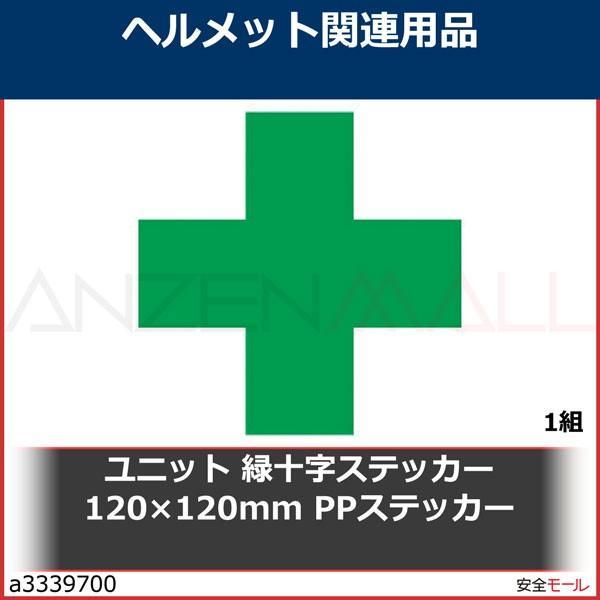ユニット 緑十字ステッカー 120×120mm PPステッカー 37111 1組