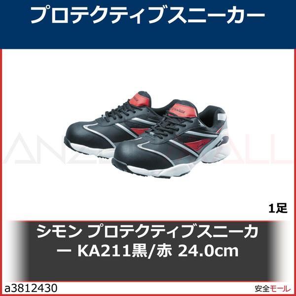 シモン プロテクティブスニーカー KA211黒/赤 24.0cm KA211BKRED24.0 1足
