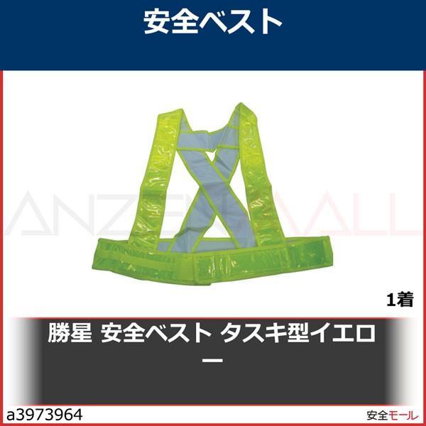 勝星 安全ベスト タスキ型イエロー KA640 1着