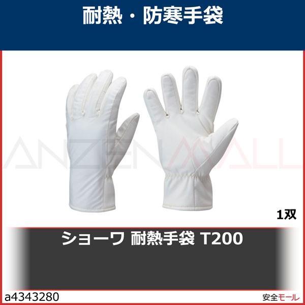 ショーワ 耐熱手袋 T200 T200 1双