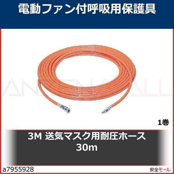 3M 送気マスク用耐圧ホース 30m JHW9438 1巻