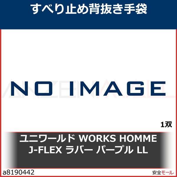 ユニワールド WORKS HOMME J-FLEX ラバー パープル LL 5550LL 1双