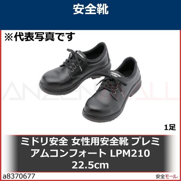 ミドリ安全 女性用安全靴 プレミアムコンフォート LPM210 22.5cm LPM21022.5 1足