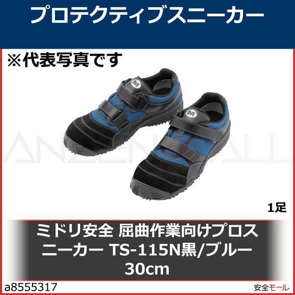 ミドリ安全 屈曲作業向けプロスニーカー TS-115N黒/ブルー 30cm TS115NBKBL30.0 1足