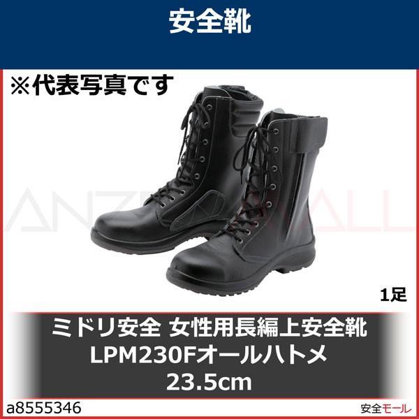 ミドリ安全 女性用長編上安全靴 LPM230Fオールハトメ 23.5cm LPM230F23.5 1足