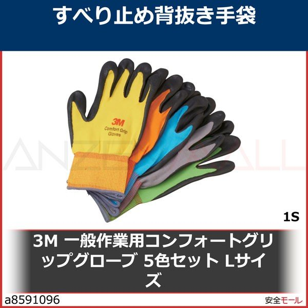 3M 一般作業用コンフォートグリップグローブ 5色セット Lサイズ GLOVE5SETL 1S