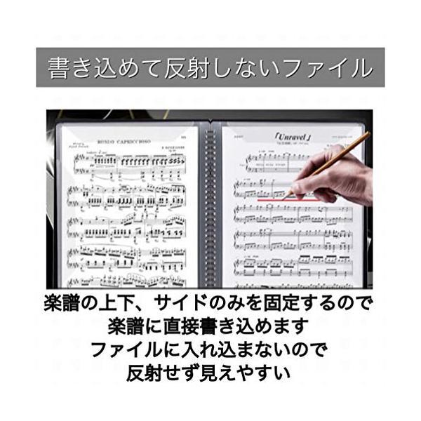 RUNONO 楽譜ファイル バンドファイル A4 楽譜入れ 書き込み出来る 60ページ|aobashop|04