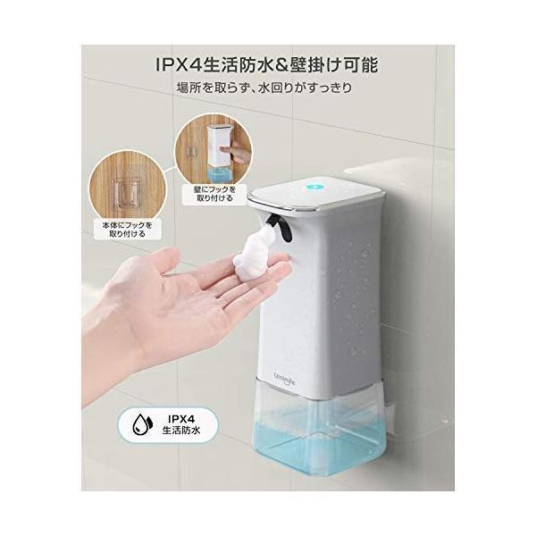 Umimile ソープディスペンサー ハンドソープ 自動 泡 オートディスペンサー 2段階調整 電池式 280ml IPX4防水 日本語説明書付き|aobashop|05