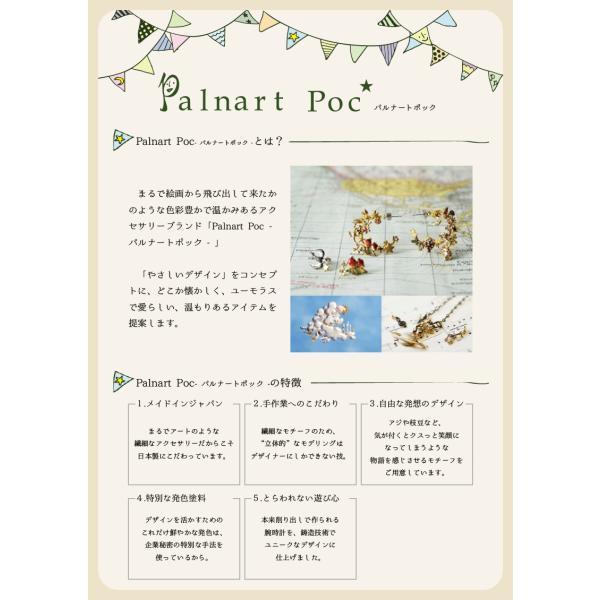 ブローチ アジの開き Palnart Poc パルナートポック 鯵 PB046 1万円以上送料無料 送料200円|aodama-zakka|16