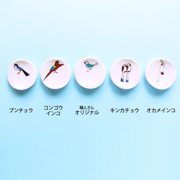 小鳥の箸置セットB KUTANI SEAL クタニシール 九谷焼 KS2-41 箸置き 送料200円 1万円以上送料無料|aodama-zakka|18