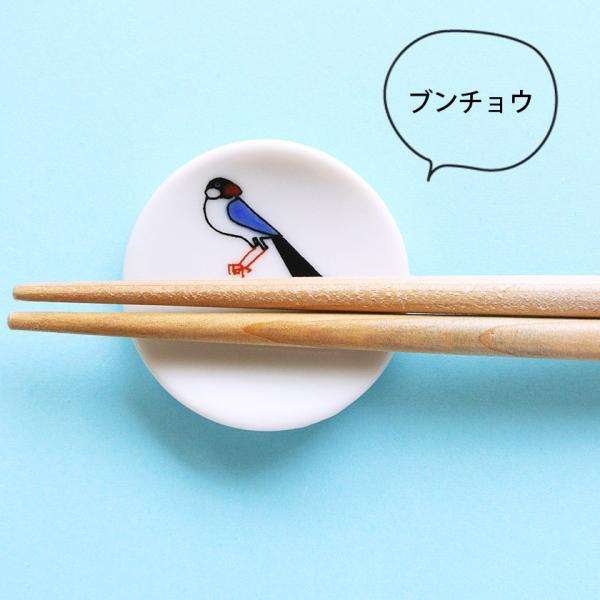 小鳥の箸置セットB KUTANI SEAL クタニシール 九谷焼 KS2-41 箸置き 送料200円 1万円以上送料無料|aodama-zakka|03