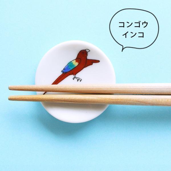 小鳥の箸置セットB KUTANI SEAL クタニシール 九谷焼 KS2-41 箸置き 送料200円 1万円以上送料無料|aodama-zakka|04