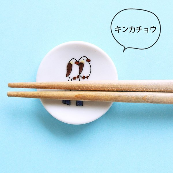 小鳥の箸置セットB KUTANI SEAL クタニシール 九谷焼 KS2-41 箸置き 送料200円 1万円以上送料無料|aodama-zakka|06