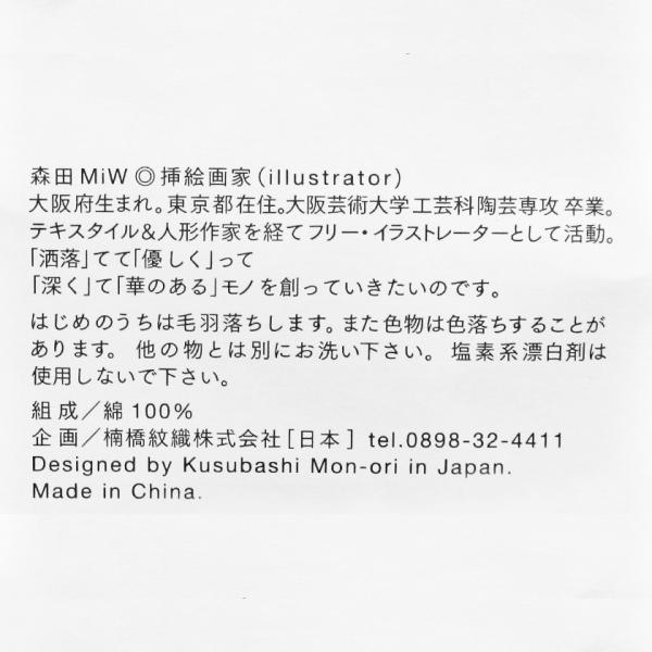 ガーゼポーチ カラス morita MiW ペンケース 筆箱 送料200円 1万円以上送料無料|aodama-zakka|20