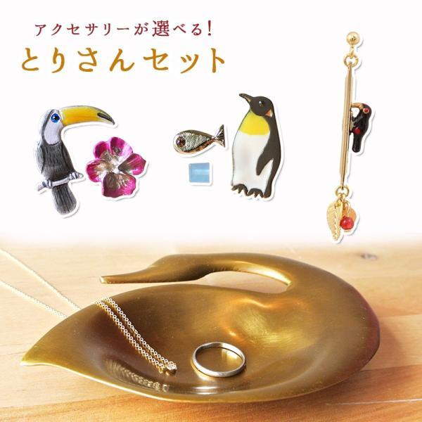 送料無料《鳥》アクセサリーが選べる とりさんセット ギフトセット aodama-zakka