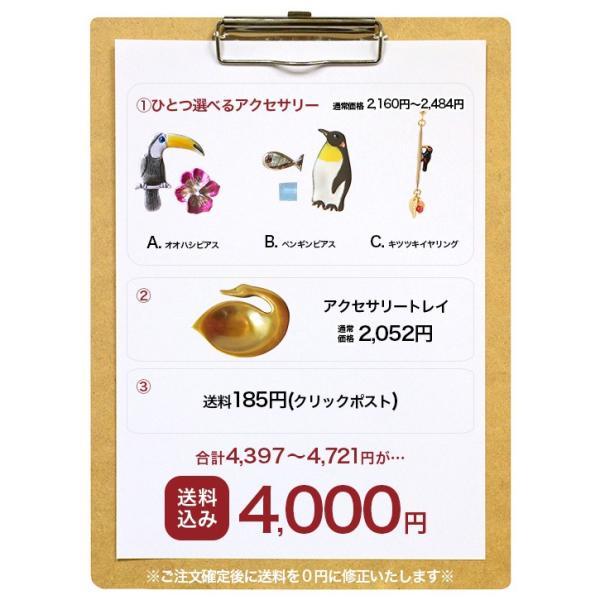 送料無料《鳥》アクセサリーが選べる とりさんセット ギフトセット aodama-zakka 02