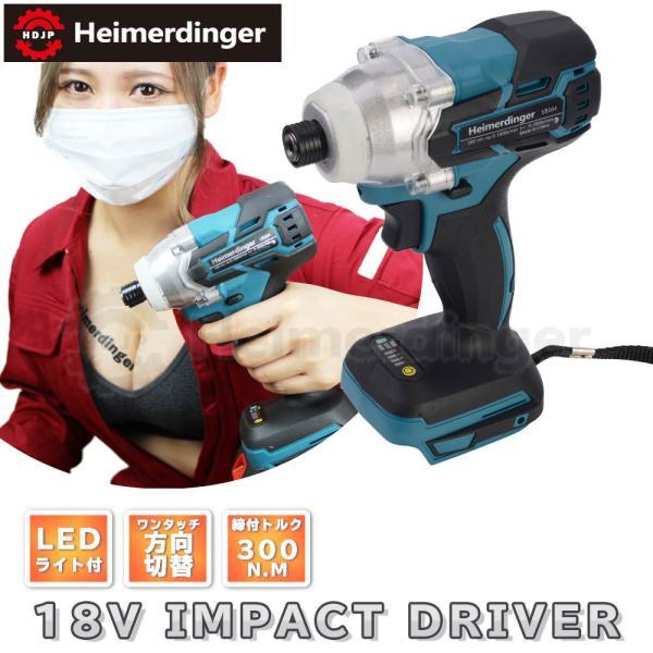 Heimerdingerインパクトドライバー本体防滴防塵仕様マキタ電池使用 ブラシレスバッテリー充電式国内正規品HD-D1