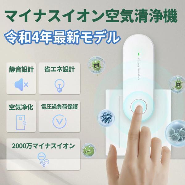 |空気清浄機 オゾン脱臭機 除菌 静音 消臭 脱臭 気体浄化 タバコ トイレ除臭 異臭清浄 PM2.…