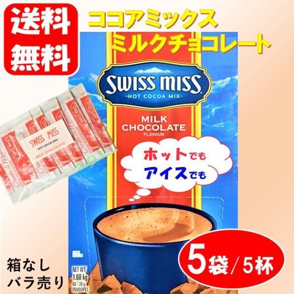 ポイント消化 送料無料 スイスミス ホット ココア ミックス ミルクチョコレート 5袋 コストコ 500 aoi-netshop