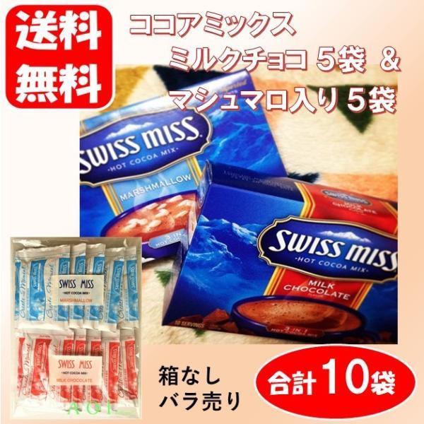ポイント消化 送料無料 スイスミス ホット ココア ミックス ミルク 5袋 & マシュマロ入り 5袋  コストコ 500 1000|aoi-netshop