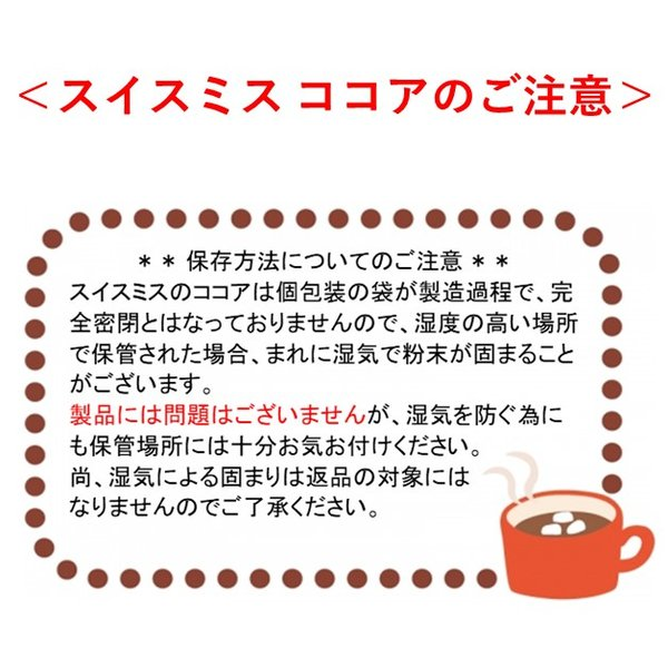 ポイント消化 送料無料 スイスミス ホット ココア ミックス ミルク 5袋 & マシュマロ入り 5袋  コストコ 500 1000|aoi-netshop|05