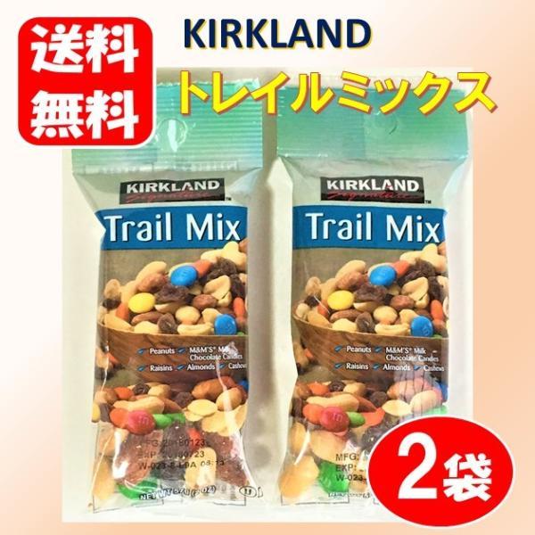 ポイント消化 送料無料 カークランド Trail Mix トレイルミックス スナックパック 57g x 2袋 ナッツ 500 1000|aoi-netshop