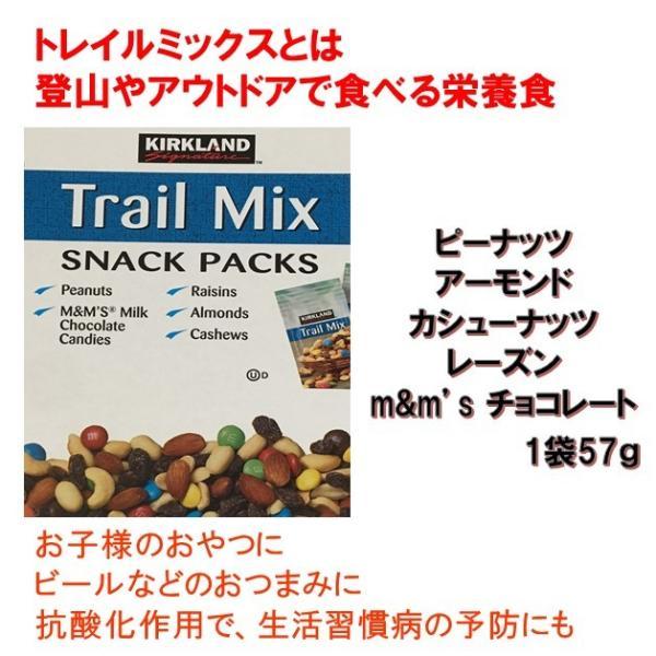 ポイント消化 送料無料 カークランド Trail Mix トレイルミックス スナックパック 57g x 2袋 ナッツ 500 1000|aoi-netshop|03