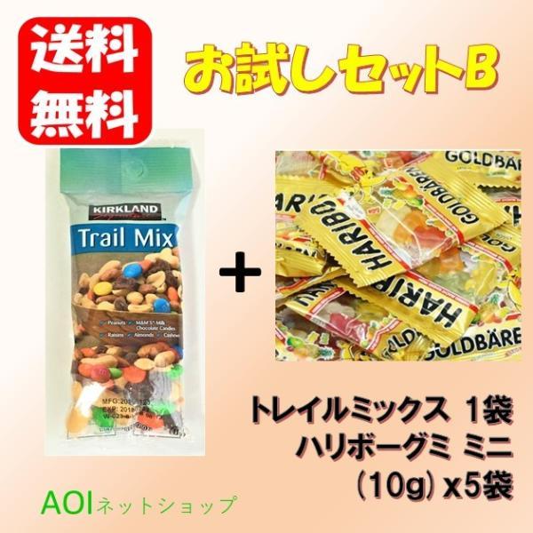 ポイント消化 送料無料 お菓子 お試しセットB (ハリボーminiグミ 5/トレイルミックス 1) コストコ 500|aoi-netshop