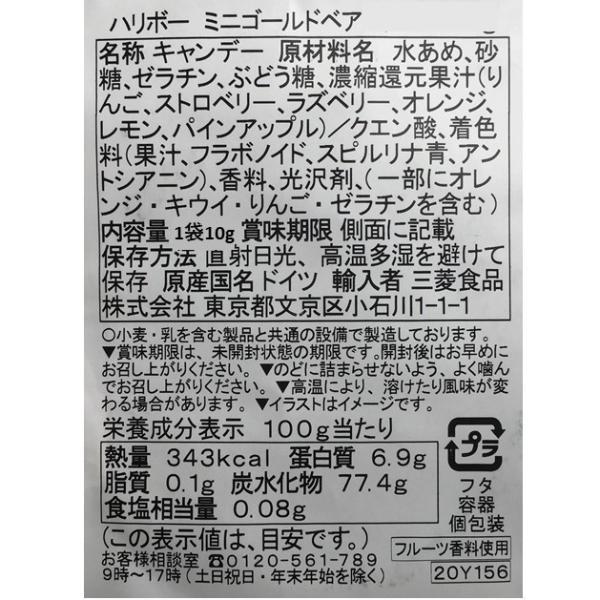 ポイント消化 送料無料 お菓子 お試しセットB (ハリボーminiグミ 5/トレイルミックス 1) コストコ 500|aoi-netshop|03