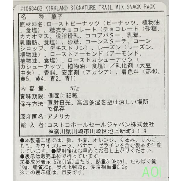 ポイント消化 送料無料 お菓子 お試しセットB (ハリボーminiグミ 5/トレイルミックス 1) コストコ 500|aoi-netshop|05