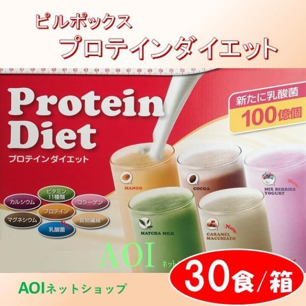 送料無料 PILLBOX 乳酸菌入り ピルボックス プロテインダイエット 30食(5種 各6 ...