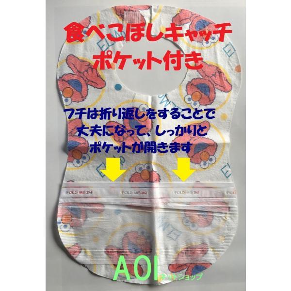 ポイント消化 送料無料 セサミストリート ビブスター 3枚 使い捨てスタイ コストコ 300 500|aoi-netshop|08