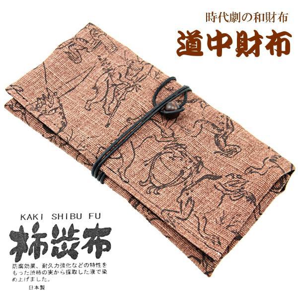 道中財布 柿渋 鳥獣戯画 メンズ 長財布 綿100% 日本製|aoi-shojiki
