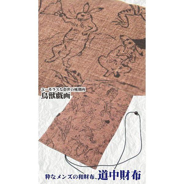 道中財布 柿渋 鳥獣戯画 メンズ 長財布 綿100% 日本製|aoi-shojiki|02