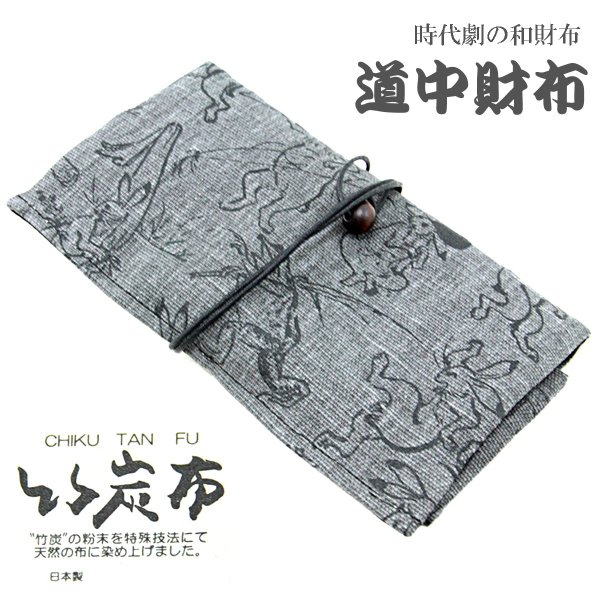 道中財布 竹炭 和柄財布 メンズ財布 メンズ 長財布 和柄 財布 鳥獣戯画 浴衣 日本製|aoi-shojiki