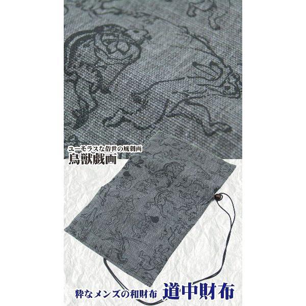 道中財布 竹炭 和柄財布 メンズ財布 メンズ 長財布 和柄 財布 鳥獣戯画 浴衣 日本製|aoi-shojiki|02