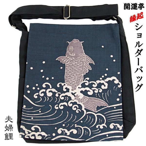 縁起 ショルダーバッグ 夫婦鯉 メンズ 斜め掛け 和柄 和装 ショルダー バッグ 綿100% 浴衣 日本製 aoi-shojiki
