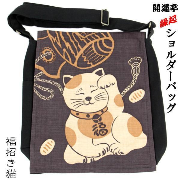 縁起 ショルダーバッグ 福招き猫 メンズ 斜め掛け 和柄 和装 ショルダー バッグ 綿100% 浴衣 日本製|aoi-shojiki