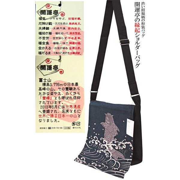 縁起 ショルダーバッグ 福招き猫 メンズ 斜め掛け 和柄 和装 ショルダー バッグ 綿100% 浴衣 日本製|aoi-shojiki|02