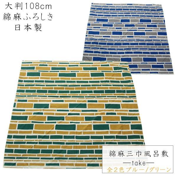 有職 風呂敷 三巾 108cm アタラシキイニシエ 両面 綿麻