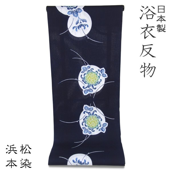 浴衣反物 レディース -108- ゆったりサイズ 綿麻 注染 伊勢型紙 日本製 反物 紺 花柄