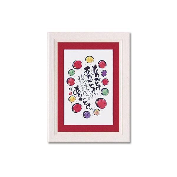 ユーパワー 田中 稚芸 アートフレーム 「ありがとう」 CT-01210|aoi-shokai