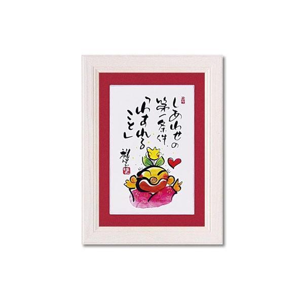 ユーパワー 田中 稚芸 アートフレーム 「しあわせ条件」 CT-01212|aoi-shokai