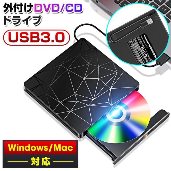 dvdドライブ外付けusb3.0CDドライブDVDプレイヤーポータブルドライブCD/DVD読取/書込DVD±RWCD-RWWin