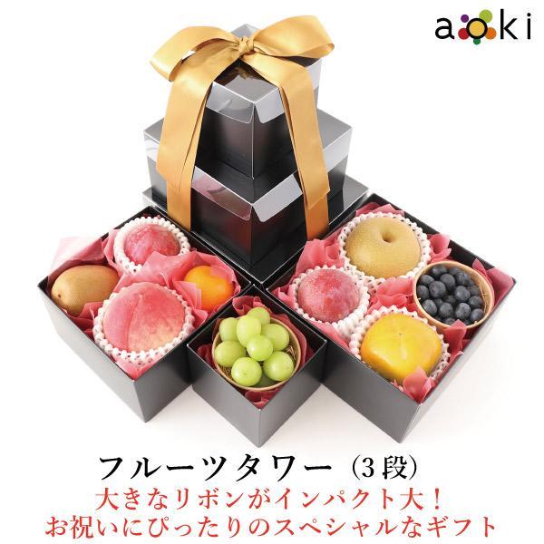 【青木フルーツ】フルーツタワー(3段)[柿 みかん 桃 シャインマスカット 梨 キウイフルーツ 黒ぶどう](クール便)