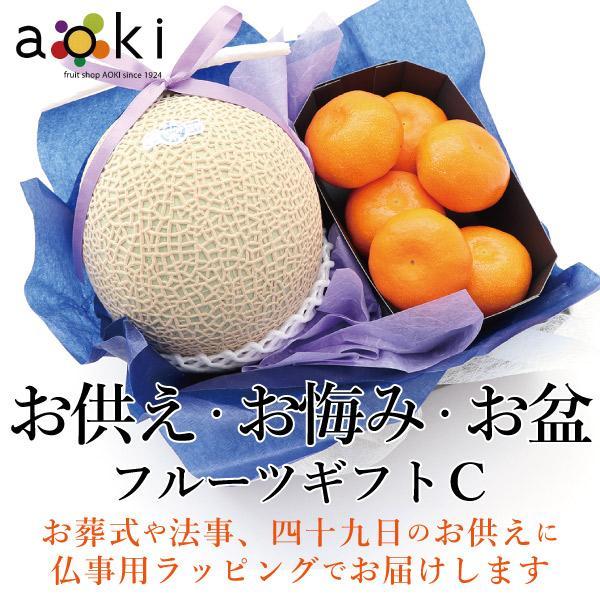 青木フルーツ フルーツギフト 詰め合わせ お取り寄せ 贈り物 通販 Gift お供え・お悔み・お盆フルーツギフトC[マスクメロン みかん](常温便)