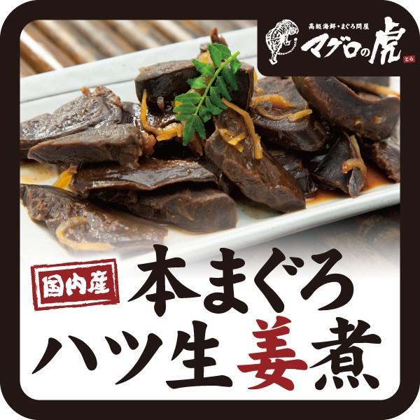 本マグロ ハツ 生姜煮200g(100g×2パック) 国産 お取り寄せ グルメ ギフト まぐろ 鮪